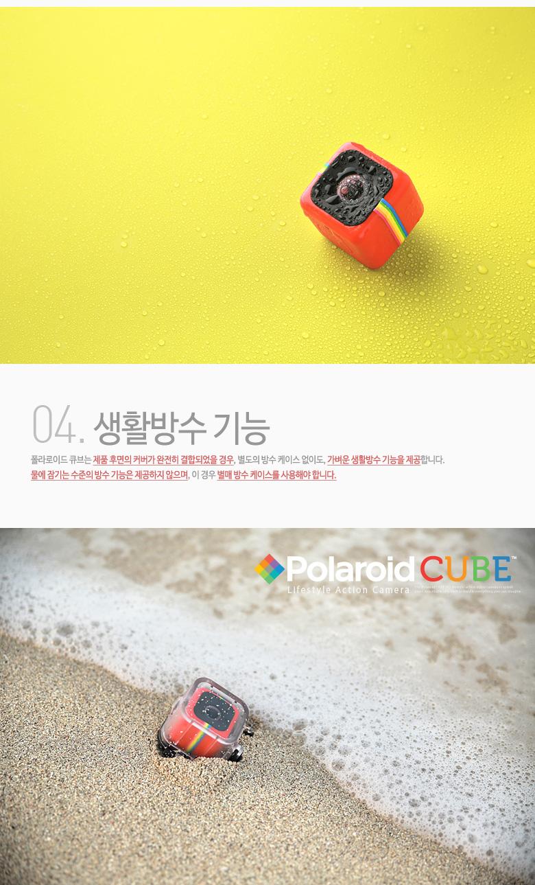 Polaroid_CUBE_10.jpg