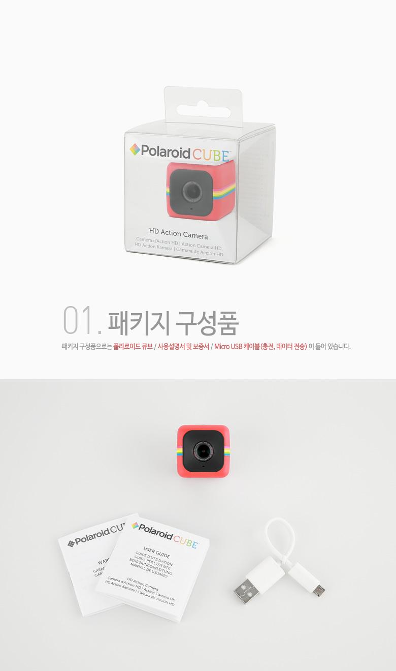 Polaroid_CUBE_05.jpg
